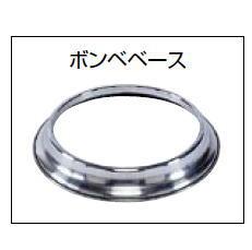 オプショナル パーツ ボンベベース ガス用【代引き不可】