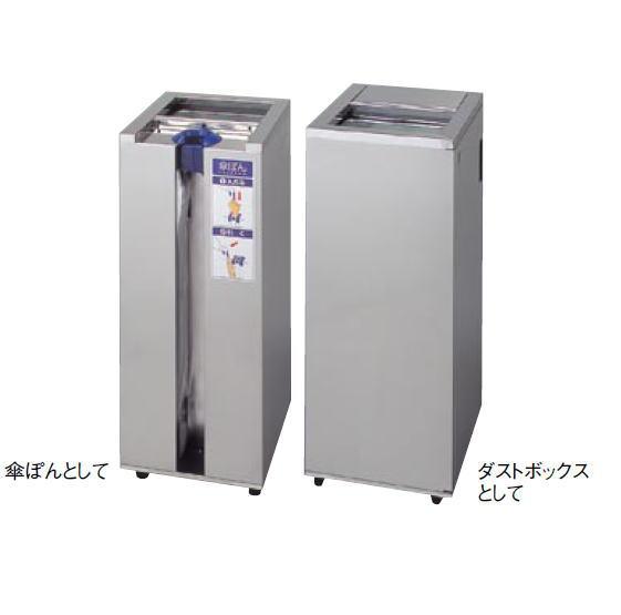 傘ぽん KP-03GS (ダストボックス タイプ)【代引き不可】