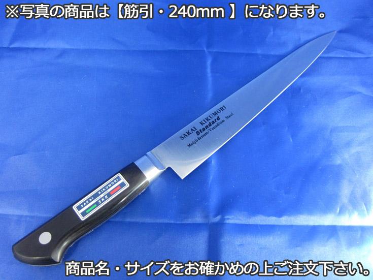 堺菊守スタンダード(口金付・本刃付加工) 筋引270mm