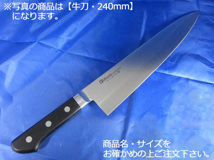 【オンラインショップ】 ミソノ モリブデン鋼(ツバ付) 牛刀 210mm(512), 浜松市 09eb54c4