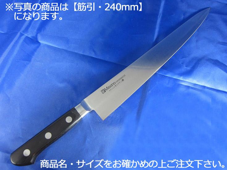 ミソノ モリブデン鋼(ツバ付) 筋引 270mm(522)