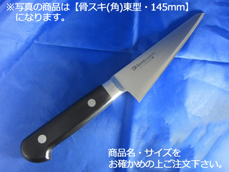 ミソノ モリブデン鋼(ツバ付) 骨スキ(角)東型 145mm(541)