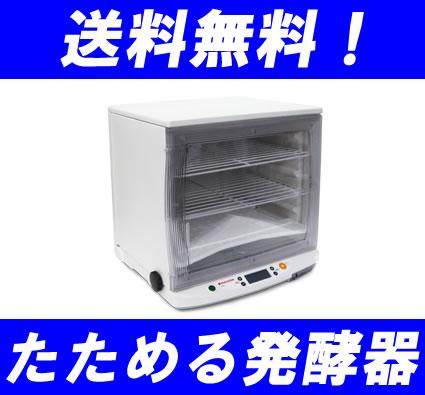 日本ニーダーKNEADER たためる発酵器 PF102 電子発酵器【代引き不可】