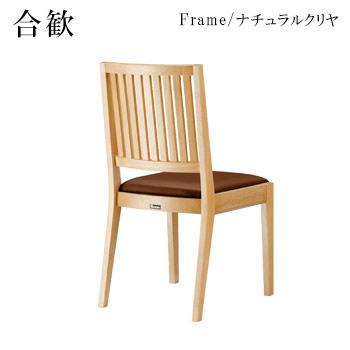 合歓N椅子 ナチュラルクリヤ