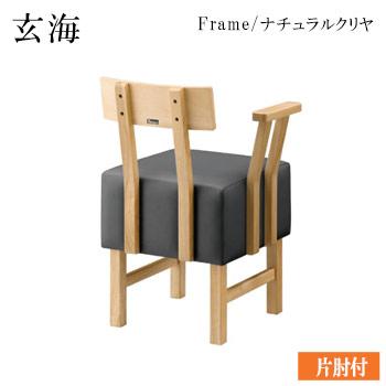 玄海N椅子 ナチュラルクリヤ 背もたれ一枚板 片肘付き