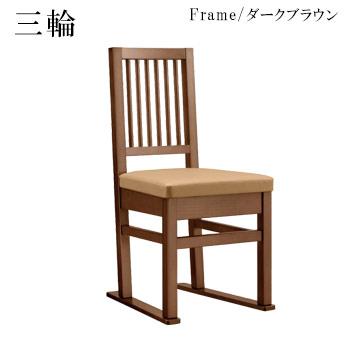 三輪D椅子 ダークブラウン