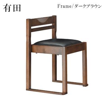 有田D椅子 ダークブラウン