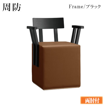 周防 座椅子 ブラック 背もたれ一枚板 両肘付き