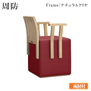 周防 座椅子 ナチュラルクリヤ 背もたれ格子 両肘付き【代引き不可】