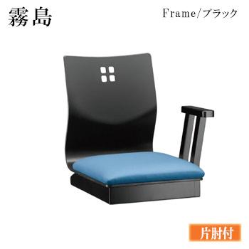 霧島B座椅子 ブラック 片肘付き