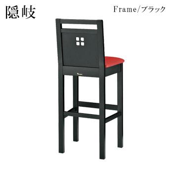 隠岐Bスタンド椅子 ブラック