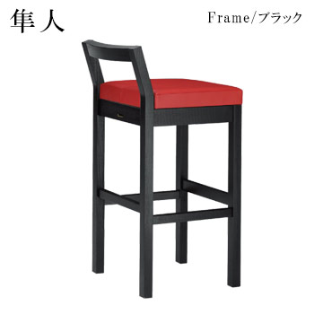 隼人Bスタンド椅子 ブラック