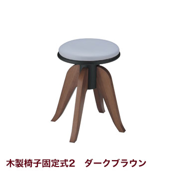 ケリーBLカウンター 木製椅子2D脚 ダークブラウン