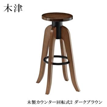 木津Dカウンター木製カウンター2D脚 ダークブラウン