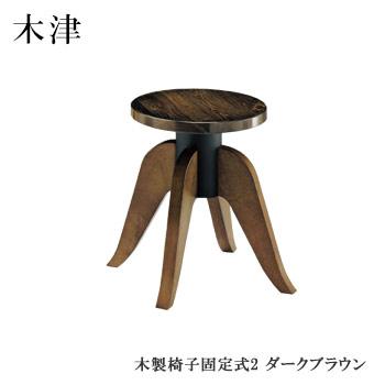 木津Dカウンター木製椅子2D脚 ダークブラウン