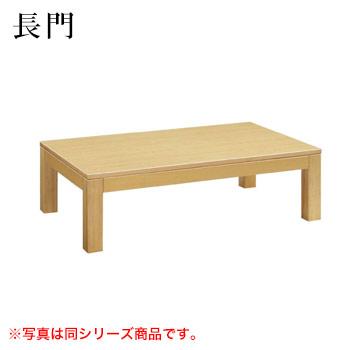 テーブル 長門シリーズ ナチュラルクリヤ サイズ:W1200mm×D750mm×H350mm 脚部:Z長門1N【代引き不可】