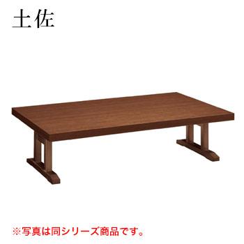 テーブル 土佐シリーズ ダークブラウン サイズ:W1200mm×D750mm×H330mm 脚部:ZLD【代引き不可】