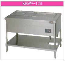 マルゼン 電気式 電気ウォーマーテーブル MEWP-126【代引き不可】【フードウォーマー】【料理保温器】【バイキング用品】【ビュッフェ用品】【スープウォーマー】