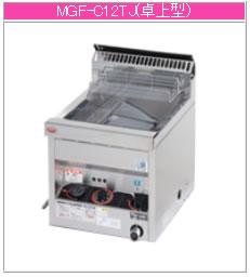 マルゼン ガス式 涼厨フライヤー MGF-C12TJ【代引き不可】【業務用 フライヤー】【揚げ物】