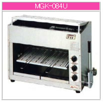 マルゼン ガス式 上火式焼物器《スピードグリラー》 MGK-084U【代引き不可】【魚焼機】【業務用焼き物機】【グリラー】