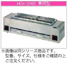 マルゼン ガス式 下火式焼物器《炭焼き》 MGK-202B【代引き不可】【魚焼機】【業務用焼き物機】【グリラー】
