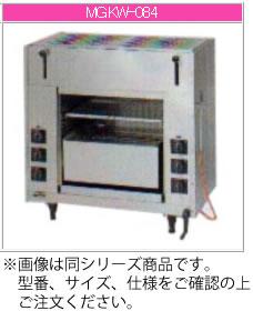 マルゼン ガス式 両面式焼物器《スピードグリラー》 MGKW-083【代引き不可】【魚焼機】【業務用焼き物機】【グリラー】