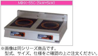 マルゼン IH式 電磁調理器《IHクリーンコンロ》 MIHX-05C【代引き不可】【業務用 電磁調理器】【IH卓上コンロ】【IHクリーン調理機】【業務用】