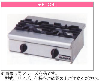 マルゼン ガス式 NEWパワークックガステーブルコンロ RGC-096B【代引き不可】【業務用】【ガスコンロ】【卓上コンロ】【3口】