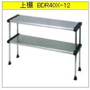 マルゼン 上棚(304ブリームシリーズ) BDR40X-12【代引き不可】【置き棚】【収納棚】【ステンレス棚】【食器棚】【厨房用棚】【多段棚】【下膳棚】【ステンレス台】
