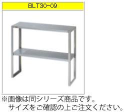 マルゼン 下膳棚(430ブリームシリーズ) BLT35-09【置き棚】【収納棚】【ステンレス棚】【食器棚】【厨房用棚】【多段棚】【上棚】【ステンレス台】