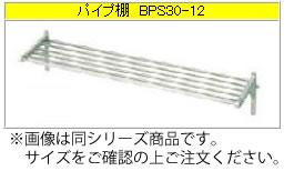 マルゼン パイプ棚(430ブリームシリーズ) BPS25-09【収納棚】【業務用棚】【ステンレス棚】【食器棚】【厨房用棚】【吊り棚】【水切り棚】