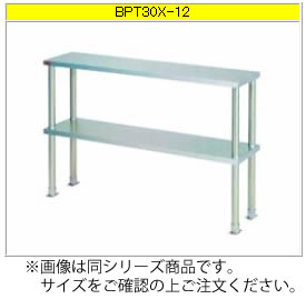 マルゼン 上棚(304ブリームシリーズ) BPT35X-09【代引き不可】【置き棚】【収納棚】【ステンレス棚】【食器棚】【厨房用棚】【多段棚】【下膳棚】【ステンレス台】