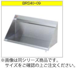 マルゼン ラックシェルフ(430ブリームシリーズ) BRS40-12【洗浄ラック棚】【業務用棚】【ステンレス棚】【収納棚】【厨房用棚】【吊り棚】【水切り棚】