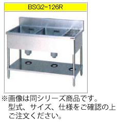 マルゼン 二槽ゴミ入付シンク(430ブリームシリーズ) BSG2-126L【代引き不可】【流し】【業務用シンク】【ステンレスシンク】【ダスト付シンク】【ゴミかご付シンク】【流し台】【厨房用シンク】