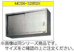 マルゼン 吊戸棚(エクセレントシリーズ) MCS9-0735SX【代引き不可】【収納棚】【業務用棚】【ステンレス棚】【食器棚】【厨房用棚】【吊り棚】【吊り戸棚】