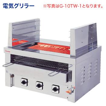 【あすつく】 卓上型 電気グリラー 電気グリラー 両面焼棚付卓上万能タイプ G-12TW-1(給排水付)【き 卓上型】:KIPROSTARストア, micce:007b0abe --- nagari.or.id