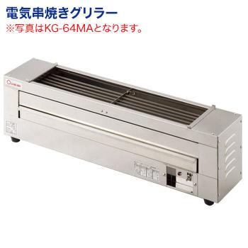 小型卓上 電気串焼きグリラー 下火焼 KG-64MA【代引き不可】