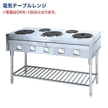 電気テーブルレンジ OKR-160A【代引き不可】