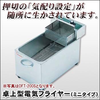 卓上型 電気フライヤー(ミニタイプ) OFT-200B【代引き不可】