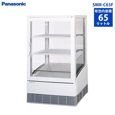 パナソニック 冷蔵ショ-ケース 卓上型 スイング扉タイプ SMR-C65F【代引き不可】