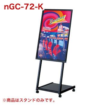 PGライトLEDパネル用スタンド nGC-72-K【代引き不可】