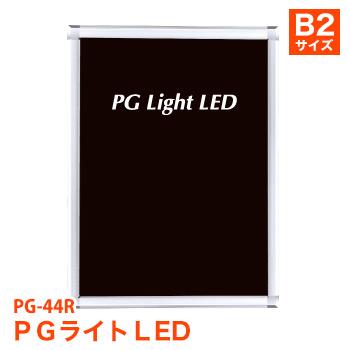 PGライトLED [フレーム PG-44R] [サイズ B2]【代引き不可】