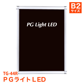 PGライトLED [フレーム TG-44R] [サイズ B2]【代引き不可】