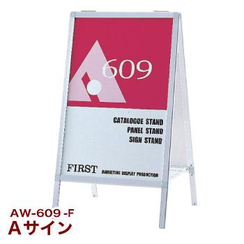 Aサイン アルミ製 AW-609-F【代引き不可】