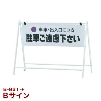 Bサイン スチール製 B-931-F