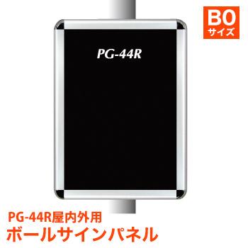 ポールサインパネル [フレーム PG-44R] [サイズ B0]【代引き不可】