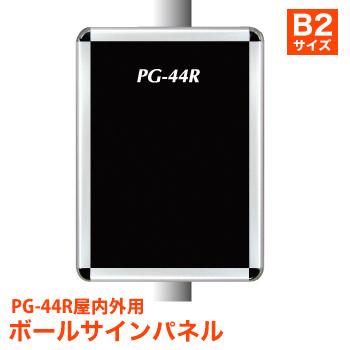 ポールサインパネル [フレーム PG-44R] [サイズ B2]