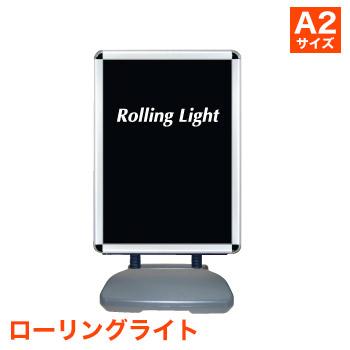 ローリングライト [フレーム TG-44R] [サイズ A2]【代引き不可】