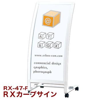 RXカーブサイン ホワイト RX-47-F【代引き不可】