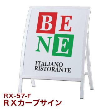 RXカーブサイン ホワイト RX-57-F【代引き不可】